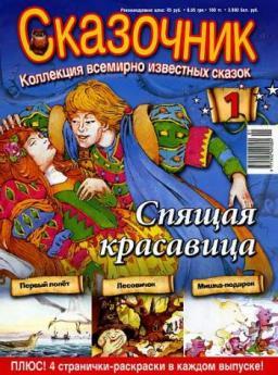 skazochnik-kollekciya-vsemirno-izvestnyx-skazok-cd15-cd40-2007-2008-skazka-mp3-1
